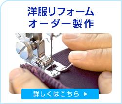 洋服リフォーム・オーダー製作 衣類 修理 クリーニング 海老名市 座間市 厚木市 蕨市