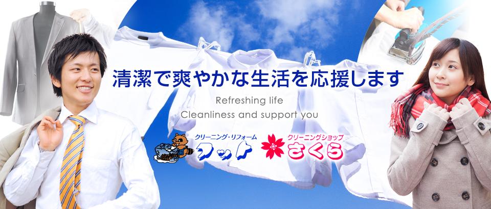清潔で爽やかな生活を応援します。 衣類 修理 クリーニング 海老名市 座間市 厚木市 蕨市