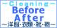 クリーニングBefore-After クリーニング 海老名市 座間市 厚木市 蕨市