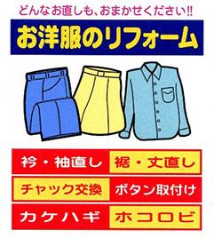 衣類のリフォーム クリーニング 海老名市 座間市 厚木市 蕨市