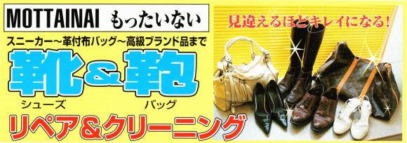 靴・鞄のお手入れ クリーニング 海老名市 座間市 厚木市 蕨市